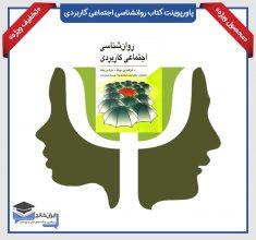 دانلود-پاورپوینت-کتاب-روانشناسی-اجتماعی-کاربردی