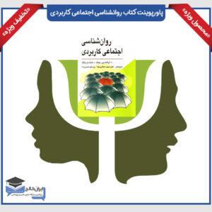 دانلود پاورپوینت کتاب روانشناسی اجتماعی کاربردی