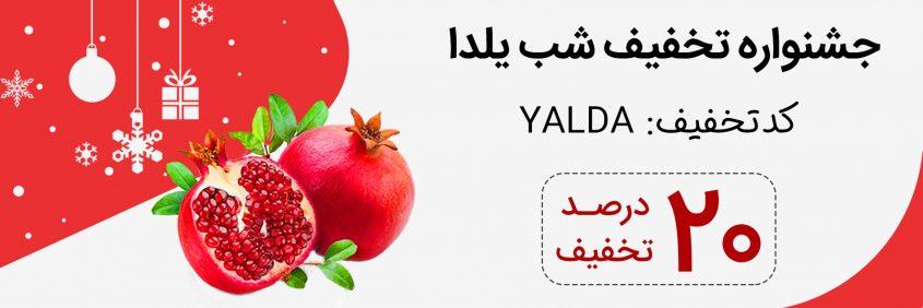 جشنواره-تخفیف-شب-یلدا