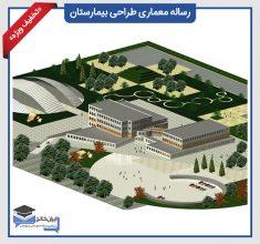 دانلود-رساله-معماری-طراحی-بیمارستان