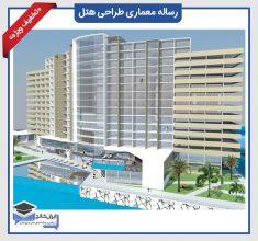 دانلود-رساله-معماری-طراحی-هتل