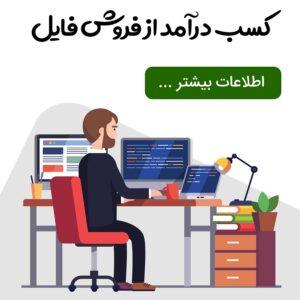 فروش-فایل-ایران-کالج