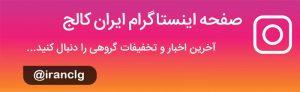 اینستاگرام-ایران-کالج