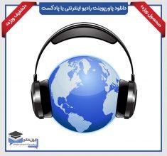 دانلود-پاورپوینت-رادیو-اینترنتی-یا-پادکست