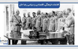 اقدامات-فرهنگی،-اقتصادی-و-سیاسی-رضا-خان