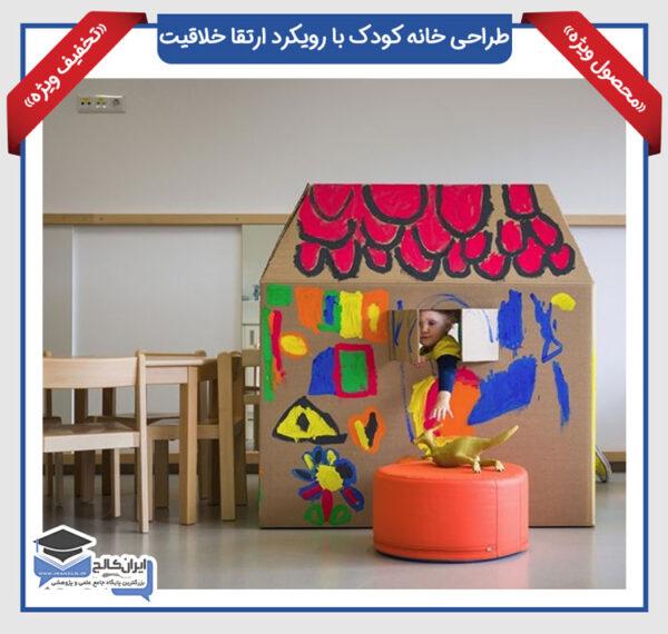 دانلود رساله طراحی خانه کودکبا رویکرد ارتقا خلاقیت