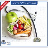 دانلود پاورپوینت نقش تغذیه در بدن