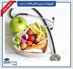 دانلود-پاورپوینت-بررسی-نقش-تغذیه-در-بدن