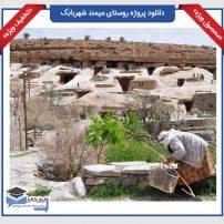 دانلود پروژه روستای میمند شهربابک