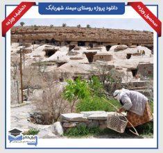 دانلود-پروژه-روستای-میمند-شهربابک