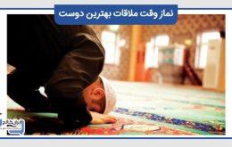 نماز وقت ملاقات بهترین دوست