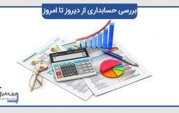بررسی-حسابداری-دیروز-تا-امروز