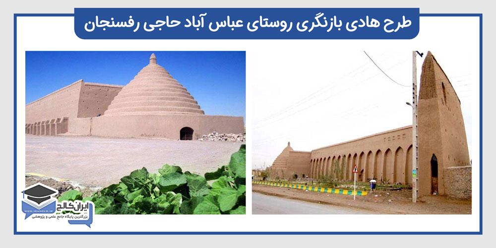 دانلود-رایگان-طرح-هادی-بازنگری-روستای-عباس-آباد-حاجی-رفسنجان