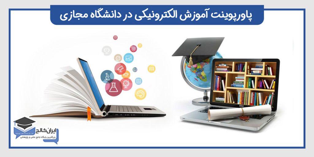 دانلود پاورپوینت آموزش الکترونیکی در دانشگاه مجازی