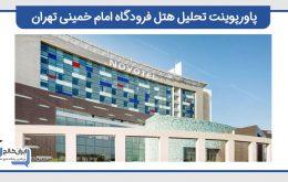دانلود-رایگان-پاورپوینت-تحلیل-هتل-فرودگاه-امام-خمینی-تهران