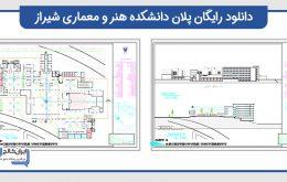 دانلود-رایگان-پلان-دانشکده-هنر-و-معماری-شیراز