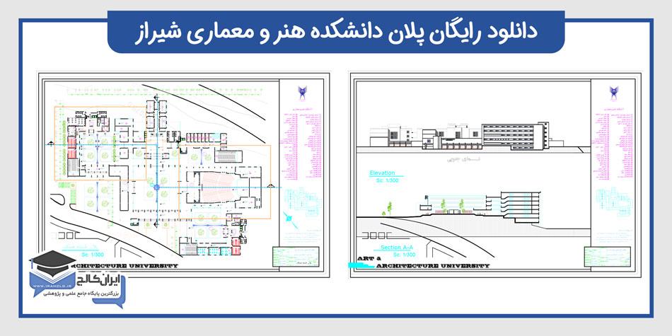 دانلود رایگان پلان دانشکده هنر و معماری شیراز