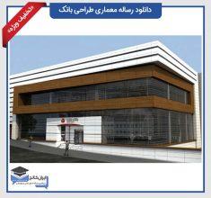 دانلود-رساله-معماری-طراحی-بانک