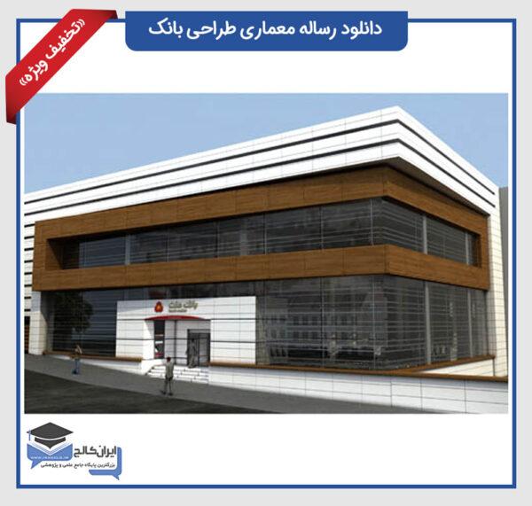 دانلود رساله معماری طراحی بانک