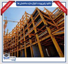 دانلود-پاورپوینت-انواع-سازه-ساختمان-ها