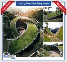 دانلود-پاورپوینت-بام-سبز-و-دیوار-سبز-در-معماری-پایدار