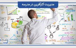 مدیریت-کارآفرین-در-مدرسه۱