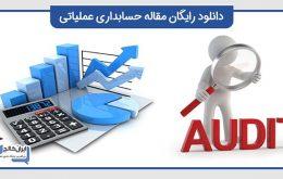 دانلود-رایگان-مقاله-حسابداری-عملیاتی