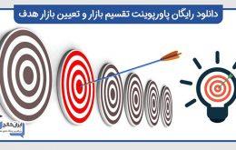 دانلود-رایگان-پاورپوینت-تقسیم-بازار-و-تعیین-بازار-هدف