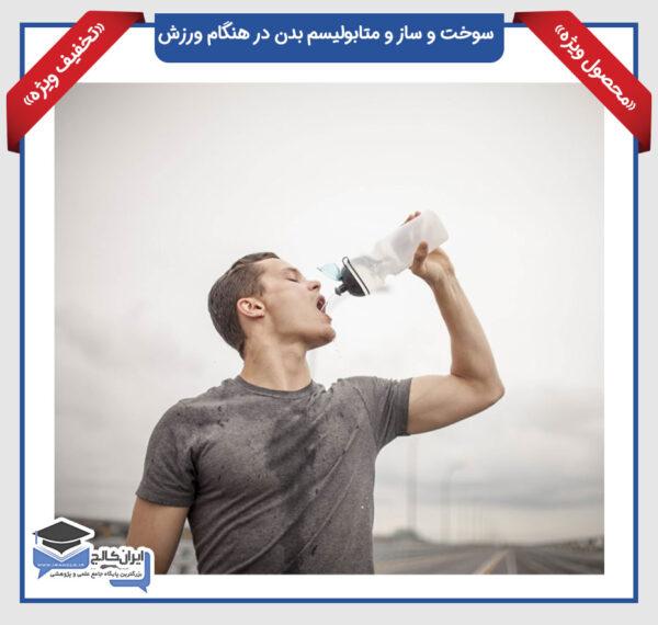 دانلود پاورپوینت سوخت و ساز و متابولیسم بدن در هنگام ورزش