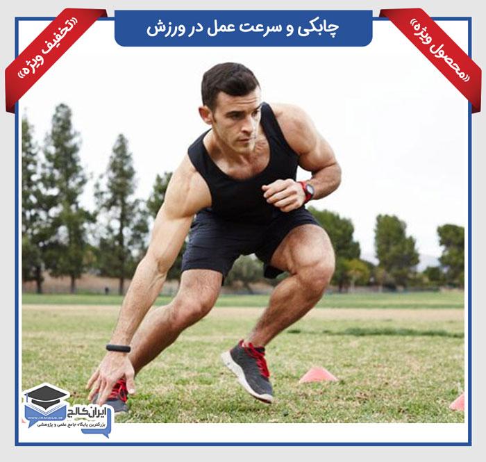 دانلود پاورپوینت چابکی و سرعت عمل در ورزش