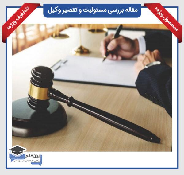 مسئولیت و تقصیر وکیل