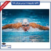 دانلود پاورپوینت ورزش شنا