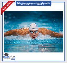 دانلود-پاورپوینت-بررسی-ورزش-شنا