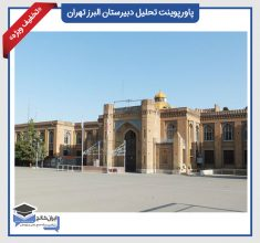 دانلود-پاورپوینت-تحلیل-دبیرستان-البرز-تهران