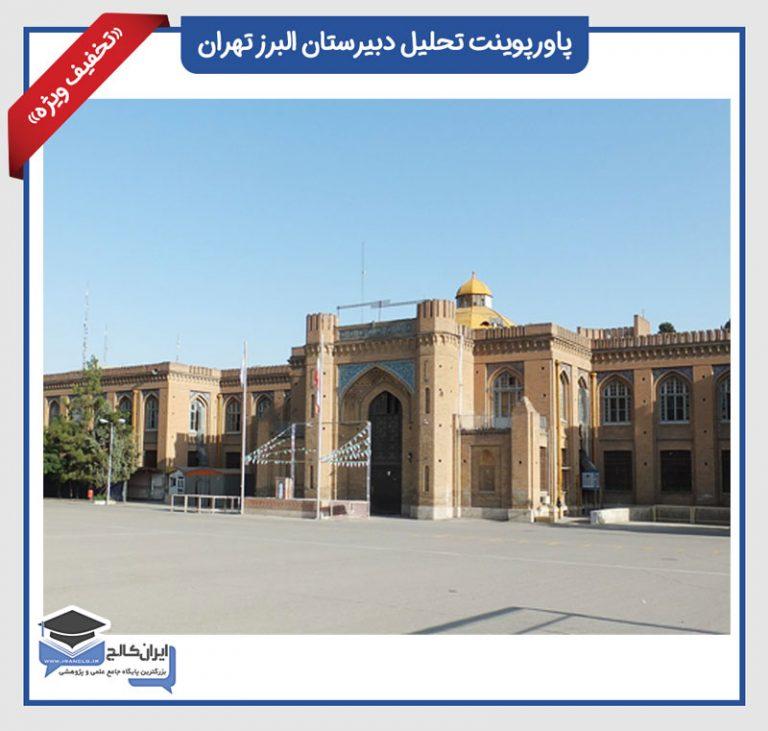 دبيرستان البرز تهران