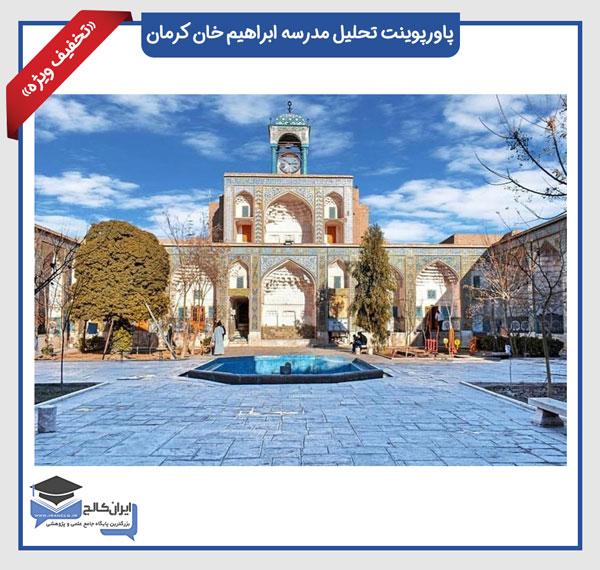 تحلیل مدرسه ابراهیم خان کرمان