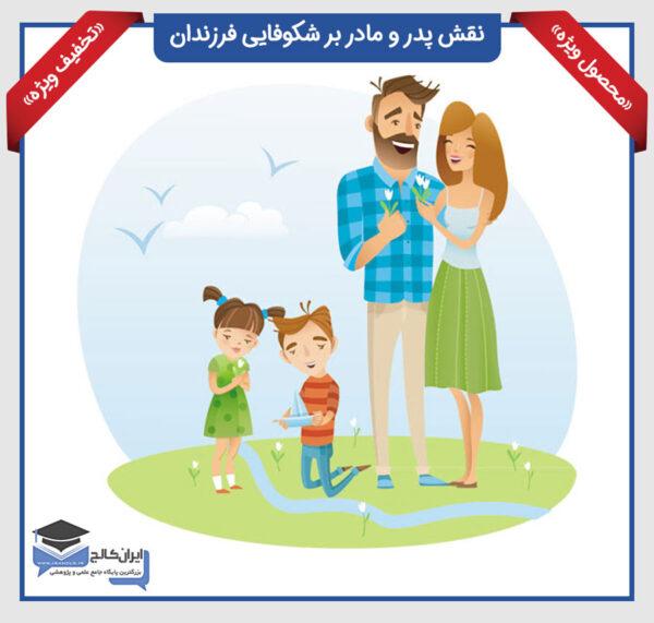 نقش پدر و مادر