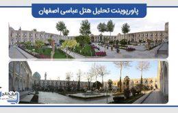 دانلود-رایگان-پاورپوینت-تحلیل-هتل-عباسی-اصفهان