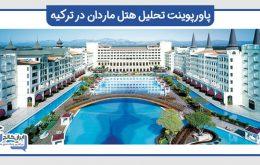 دانلود-رایگان-پاورپوینت-تحلیل-هتل-ماردان-در-ترکیه
