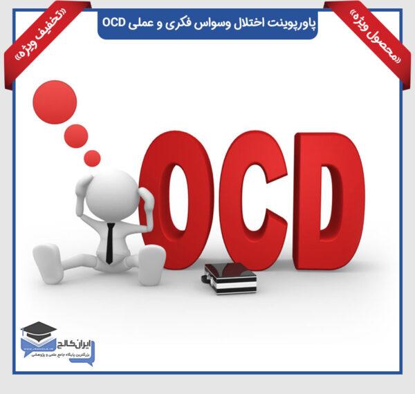 دانلود پاورپوینت اختلال وسواس فکری و عملی OCD