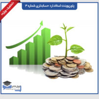 دانلود استاندارد حسابداری شماره 3 - درآمد عملیات