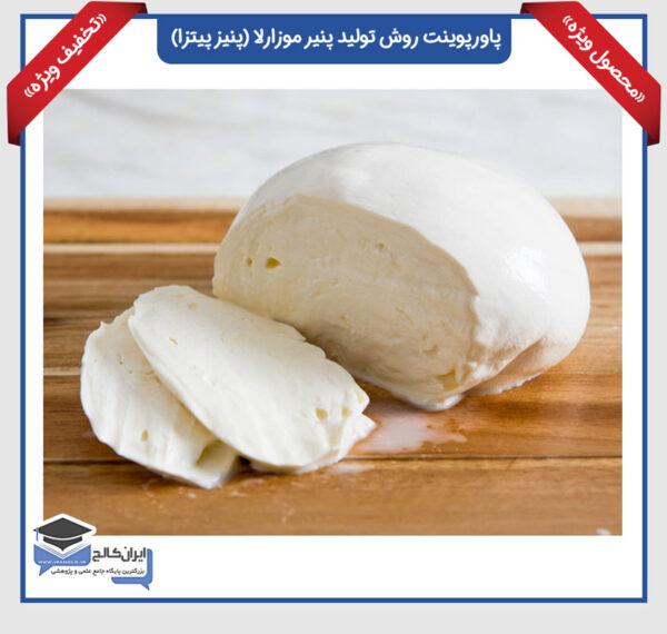 دانلود پاورپوینت روش تولید پنیر موزارلا (پنیر پیتزا)