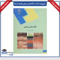دانلود پاورپوینت کتاب خاکشناسی عمومی (فصل چهارم و پنجم)