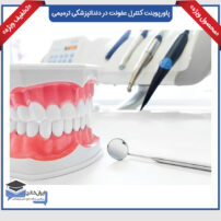 دانلود پاورپوینت کنترل عفونت در دندانپزشکی ترمیمی
