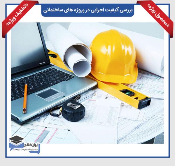 دانلود پاورپوینت کیفیت اجرایی در پروژه های ساختمانی