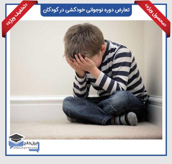 دانلود پاورپوینت تعارض و ناکامی در دوره نوجوانی خودکشی در کودکان