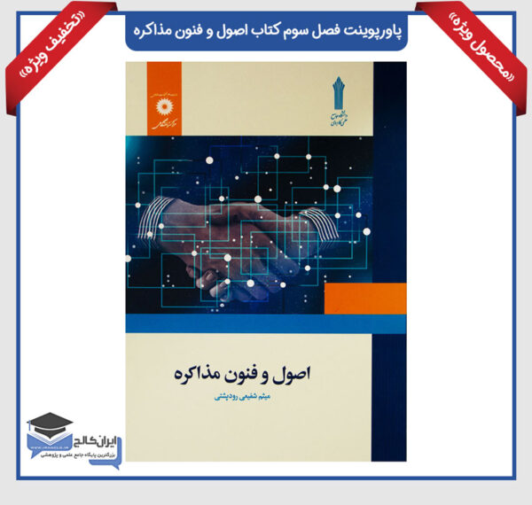 دانلود پاورپوینت فصل سوم کتاب اصول و فنون مذاکره